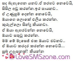 sinhala gm love sms | funny sinhala good morning sms | good morning ...