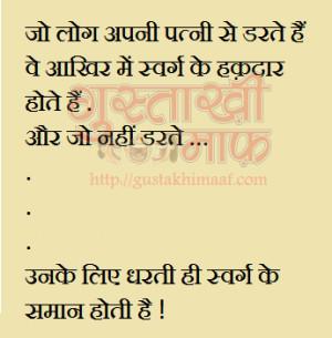 Funny Hindi Quote