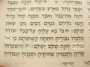 El gemulot, God of recompense (or retribution) in the Hebrew text of ...