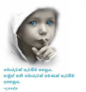 Related Pictures sinhala quotes view full size more funny world baby