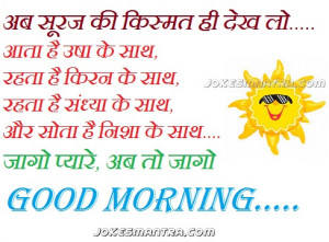 ... love ones to wish gud morning in funny manner, also share on Facebook