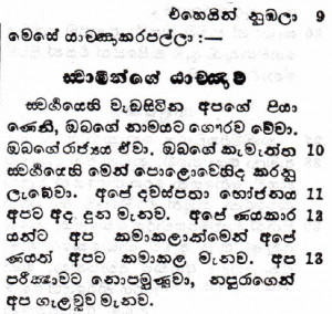 Linguistic Lineage For Sinhala