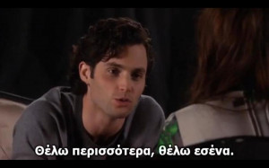 dan, gossip girl, greek quotes, movie quotes, Ελληνικά