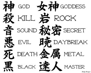 ... Kill, Rock Sound, Secret Evil, Daybreak Death, Metal Black, Master