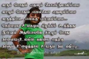 tamil love failure quotes for girls in quotesgram