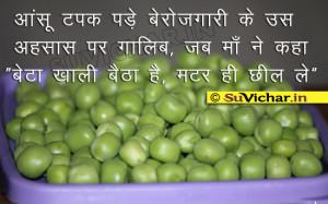 Funny unemployed hindi quotes