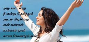 love quotes in tamil quotesgram