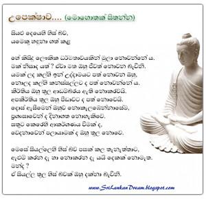 Sinhala+nisadas+for+friends