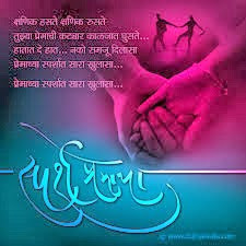 Marathi Love Images Love Images For Him with Quotes for Myspace ...