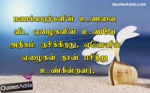 Rich people Meaning messages in Tamil Language. Best Tamil Life Quotes ...