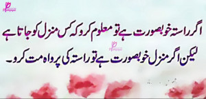 Posted in: Urdu Poems and Poetry