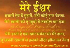Bhagwan Quotes in Hindi, God Hindi Quotes, Ishwar Quotes Images ...
