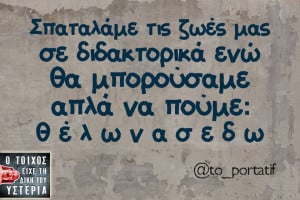 greek quotes, life, people, reality, you