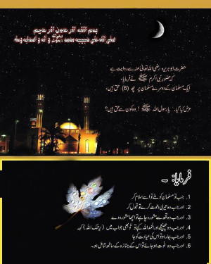 Urdu Quotes About Life And Pray: Urdu Picture Poetry And This Is ...