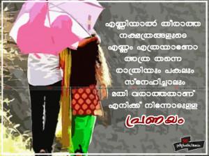 Malayalam Love Quotes