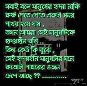 bangla love sms screenshots bangla love sms