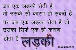 Funny Hindi Quotes