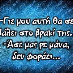 funny greek quotes life needs quotes