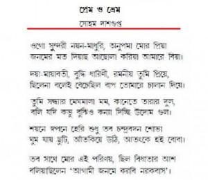 Bangla Kabita : Bengali Romantic Poem Online