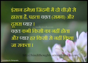 Best Hindi Thoughts and Quotes