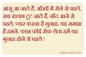 Are you sad with your break up, share this shayari picture…..