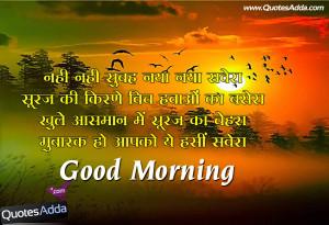 Hindi Good Morning Quotes for Lovers, Hindi Good Morning Quotes for ...