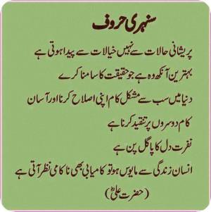 Hazrat Ali (R.A) 10 Beautiful Quotes..♥