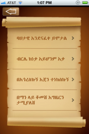 related ethiopian films ethiopian alphabet amharic ethiopian reporter ...