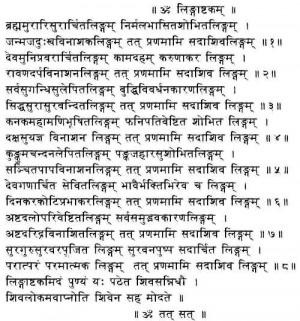 krishnashtakam lyrics in sanskrit pdf