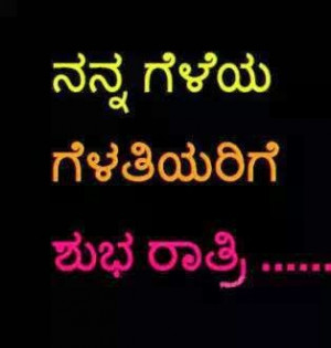 kannada Fb Wall Photos with quotes