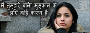 sad women quotes in India : Sad girl comment hindi : for your profile ...