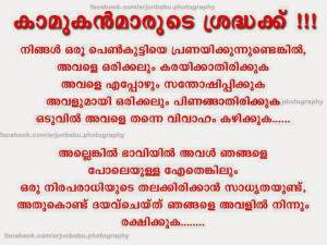Funny Malayalam Notice For All Lovers Funny Malayalam Notice For All ...