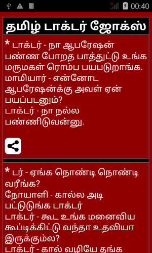 Teachers Quotes in Tamil Tamil Sms Status Quotes 2015