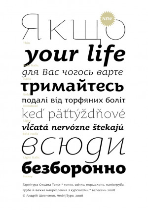 Meet Oksana Text - a yummy #ukrainian typeface by Andrij Shevchenko.