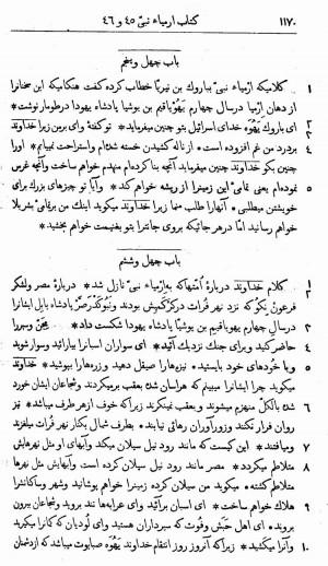 farsi translation to english alphabet