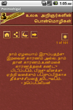 Tamil Life Quotes -Ponmozhigal - screenshot
