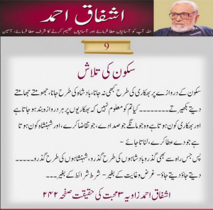 Tranquility Quotes And Sayings Best quotes of ashfaq ahmed