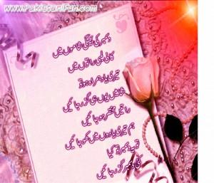 December Poetry in Urdu