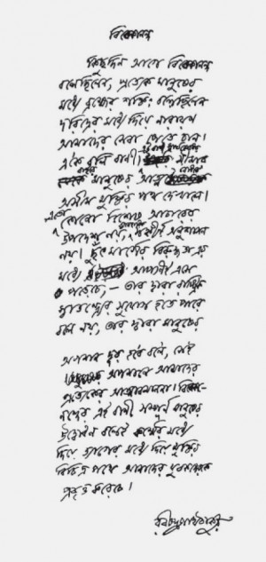 Tagore's comments in his own handwriting.