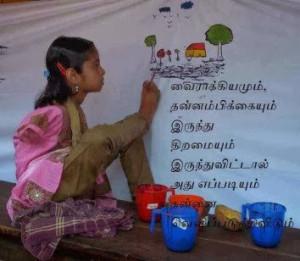 Tamil Love Sad Quotes Labels: tamil, tamil quotes