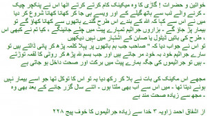 Sayings of Ashfaq Ahmed about People More Afraid of Germs than Allah ...