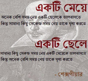 bangla love quote photo bangla love quote photo bangla love quote ...