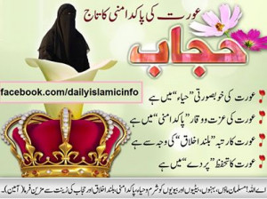 Hijab Protection and Beauty of Women