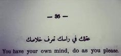 Arabic Quotes With English Translation Arabic quote
