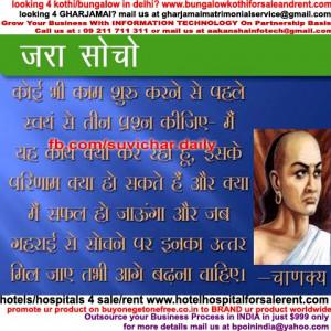 hindi quotes chanakya niti hindi quotes chanakya niti hindi quotes ...