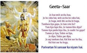 Bhagwat Geeta Saar Wallpapers picture