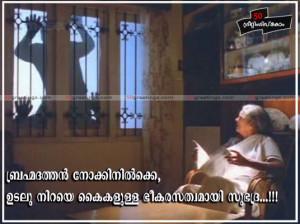 Malayalam Comedy Dialogues