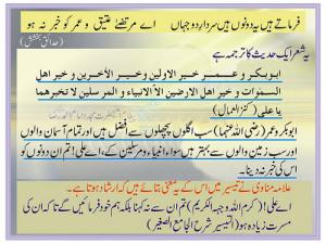 Caliph Al-farooq Hazrat Umar ibn Al Khattab (RA)-2330904405_7417b701a7 ...