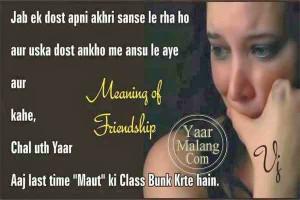 Sad Girl Wallpaper With Hindi Quotes Labels: dosti hindi quotes,