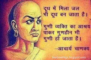 SMS Greetings: Chanakya Sayings Quotes With Images